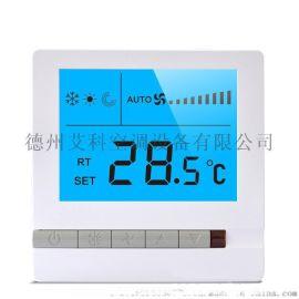 """艾科中央空调风机盘管温控器,操作方便,一""""触""""即达"""