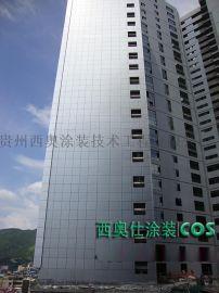 西奧仕氟碳塗料 供應公司