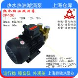 3A鍋爐補水泵 高壓高溫 CP400系列 上海
