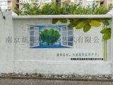南京文化牆手繪牆畫QH 圍牆寫字畫畫I 環保文化牆