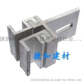 se铝挂件石材SE型干挂件