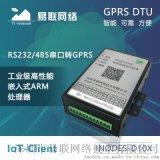 4G透传 数据网关DTU/RTU 4G数据传输