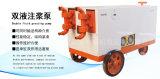 山东大功率液压注浆泵供应商 液压双液注浆泵