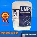 33%玻纤增强 阻燃级V0 PA9T尼龙塑料