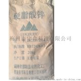 硬脂酸鋅脫模劑橡膠中作硫化活性劑軟化劑功能