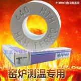 ferro测温环HTH1450-1750℃