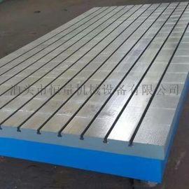 铸铁平板定制T型槽划线平板检验装配基础平台