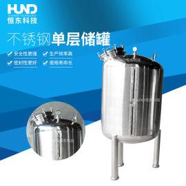 不锈钢发酵罐 立式储罐 压力储罐 不锈钢压力罐