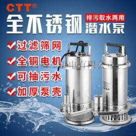 全不锈钢潜水泵工业污水泵家用220V耐腐蚀抽水泵