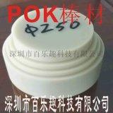 pok 廠家直供POK棒材塑料棒齒輪棒尼龍棒四氟棒