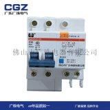 广珠电器专业生产漏电断路器 漏电开关