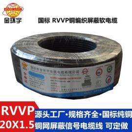 深圳市金环宇电线电缆 铜网屏蔽信号线 RVVP 20X1.5平方国标纯铜