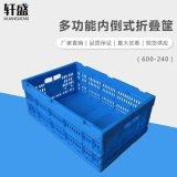 轩盛,内倒式折叠筐600-240,带盖可折叠塑胶箱