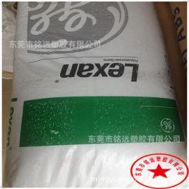 聚碳酸酯PC 沙伯基础(原GE) SFX173RU 紫外线稳定剂 脱模剂