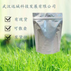 【1kg/袋】3-氨基巴豆酸甲酯/cas:14205-39-1|高純度98%