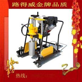 *ROADWAY 供应 RWZK12钻孔取芯机 钻孔取芯 大厂直供 质量保证