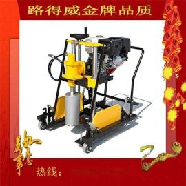 *ROADWAY 供應 RWZK12鑽孔取芯機 鑽孔取芯 大廠   質量保證