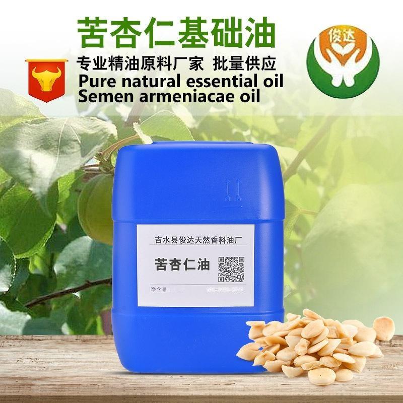 大量供应天然植物精油  苦杏仁油  基底油  日化原料油