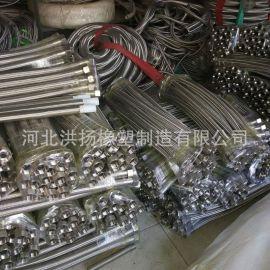 蒸汽金属软管 四氟金属软管 LNG金属软管