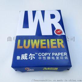 打印纸70g80g加厚办公学生用纸