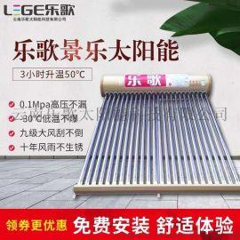 太阳能热水器云南乐歌家用型20管、24管30管