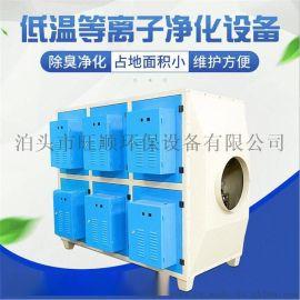 高压静电低温等离子油烟净化器
