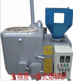 深圳生物质熔锌炉/节能熔锌炉