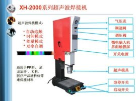 瑞安PP料焊接机 达到防水防气效果高产量触摸屏电脑超音波焊接机