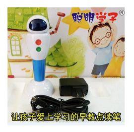新奇特玩儿童 学习类电子产品点读笔厂家 宝宝益智教具儿童早教笔