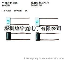 廠家生產高壓片狀玻璃釉電阻/平麵片狀高壓電阻器