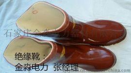 金淼电力销售天津双安绝缘鞋、绝缘靴、防砸鞋