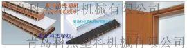 供应PP PE PVC 塑料板材建筑模板设备