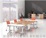 深圳办公家具时尚培训桌、板式组合会议台