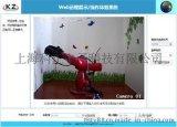 web远程控制及视频展示体验系统