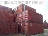 物流運輸設備20GP二手集裝箱