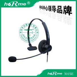 供应合镁 301S 呼叫中心客服话务耳机 单电脑插头话务耳机