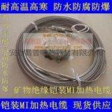 安徽昌普厂家生产矿物绝缘MI加热电缆304/316SS加热电缆 不锈钢加热丝 铠装电缆