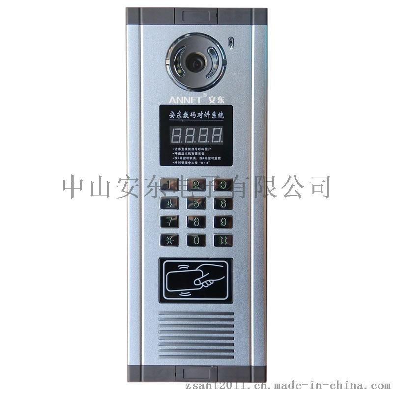 深圳智能楼宇对讲系统可视数码主机AN-A5/T/V