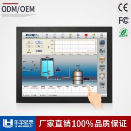 15寸工业显示器车载抗电磁干扰低功耗野外**设备乐华厂家