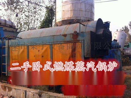 惊爆价二手4吨卧式燃煤蒸汽锅炉