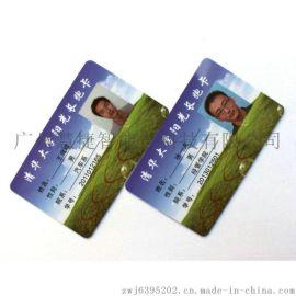 广州制卡厂家制作工作牌,IC卡工作证制作