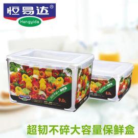 恒易达保鲜盒长方形微波炉便当饭盒厨房冰箱密封收纳盒储物透明盒