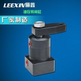 旋转下压夹紧油缸 液压转角缸 厂家直销价格实惠