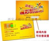 甘肅蘭州刮刮卡製作印刷生產廠家抽獎卡制卡公司