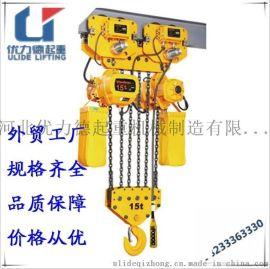 优利德工厂15吨运行式环链电动葫芦, 起重葫芦
