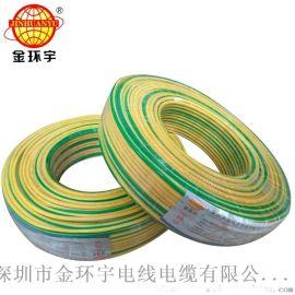 金环宇电线电缆供应NH-BV 10平方国标家装进户总线