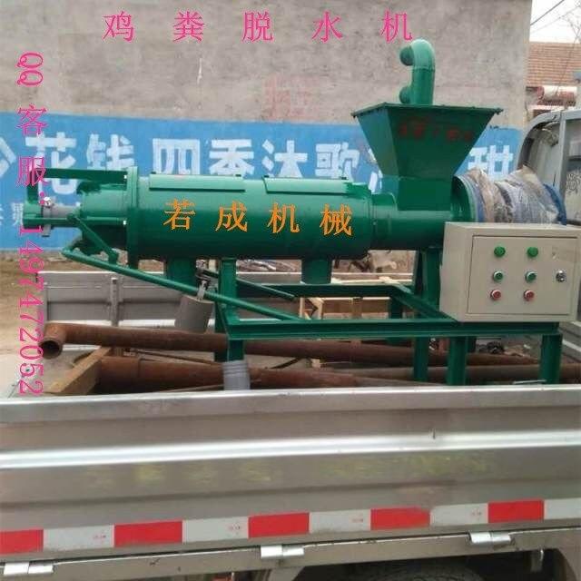 广西南宁供应新型鸡粪脱水机 高效节能 使用便捷 粪便处理设备