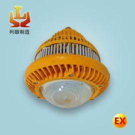 BPC8765 LED防爆平台灯 防爆平台灯LED  防爆LED平台灯