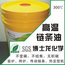 博士龙合成高温链条油 SHTC680 钢缆高温润滑油