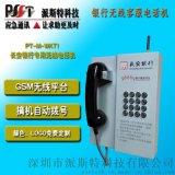 ATM自助银行业务咨询无线客服CDMA电话机